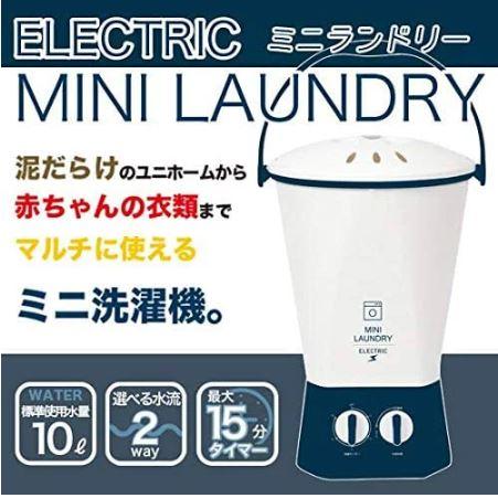 【50代の私が】ミニな洗濯機【見つけた便利モノ】