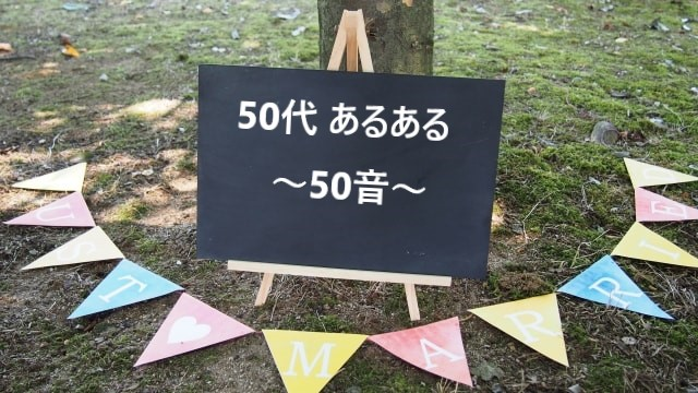 【面白】50代あるある50音〜あ〜【思い当たる?】